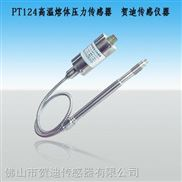 PT124高温熔体压力传感器/中温高温压力传感器厂家