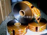 BOPP12U光膜 塑料薄膜BOPP15U光膜