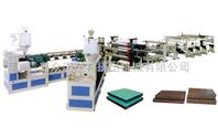 PE/PP木塑建筑模板生产设备