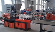 双螺杆回料PP塑料颗粒造粒机生产设备的价格及厂家