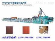 PVC木塑型材生產線