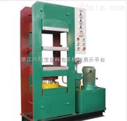 供应120吨硫化机 油封硫化机 输送带硫化机