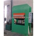 框式平板硫化机,实心轮胎平板硫化机,鑫城800吨平板硫化机厂家