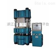 供应二手轮胎硫化机/四柱发泡硫化机