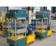 供应河南探矿供应250T平板硫化机