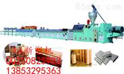 PVC塑料異型材生產線