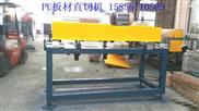 聚氨酯板材生產線切割機