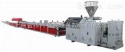 上海金緯機械PVC\PE\PP木塑型材生產線