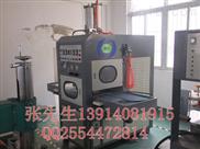 【13年制造工艺】无锡高周波PVC塑胶热合机厂家
