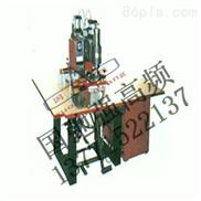 河北高频机,高周波,热合机,压花机,焊接机