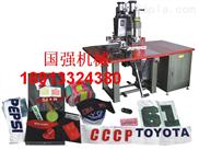 PVC塑胶热合机 高周波塑胶熔接机 高频塑胶封口机