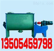 U型卧式螺带混合机