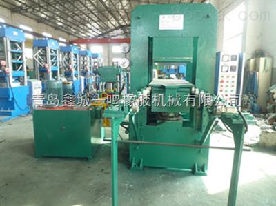 XLB-2.50MN框式自动推拉橡胶硫化机(鑫城)