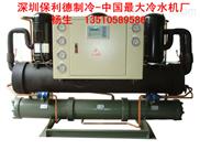 【开远】30p螺杆式冷水机冷水机专用螺杆