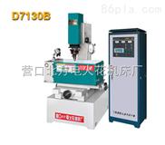 D7130电火花成型机