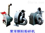 聚苯顆粒粉碎機,泡沫成型機,干粉砂漿設備