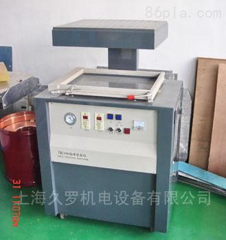贴体包装机-上海久罗机电设备有限公司