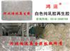 三明纯乳胶再生胶(透明)生产流程