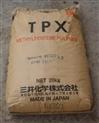 一级代理 MX004  日本三井化学  TPX热塑弹性体