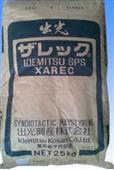 供应 日本出光 Xarec SPS  F140