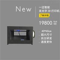 3D发光字打印机