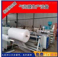 厂家直销【气泡〓膜生产设备】1200型气泡膜机〗组
