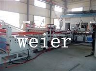 威尔塑机专业生产销售合成树脂瓦设备