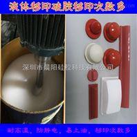 耐用移印胶头原材料 液态硅胶 双组份移印硅胶胶浆