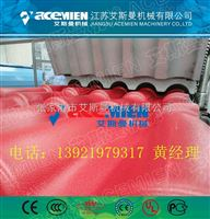 PVC合成树脂塑料瓦设备