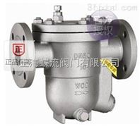 CS41H自由浮球式疏水阀_上海蒸汽疏水阀业专家