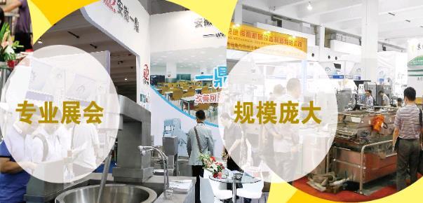 2018第九届(上海)国际食品包装与加工设备展览会