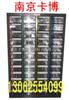 零件柜、电子元器件柜、文件柜
