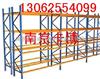 重型货架、角钢货架,南京货架