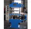 供應平板橡膠硫化機