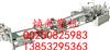 PE/PP/ABS塑料板材生产线